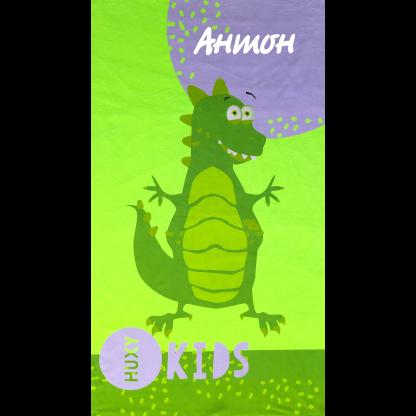 Динозавър с име