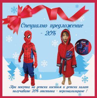 Халат и костюм СПайдърмен